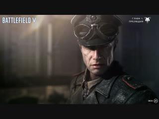 Трейлер обновления Battlefield V  Глава 1: Прелюдия