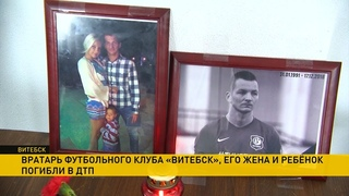 Подробности страшного ДТП, в котором погиб вратарь Витебска Андрей Щербаков