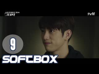 Озвучка SOFTBOX Этот психометрическии парень 09 серия