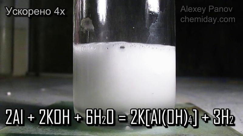 Реакция алюминия с щёлочью   2Al 2KOH 6H2O → 2K[Al(OH)4] 3H2