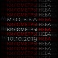 Километры неба | 10.10 - МОСКВА
