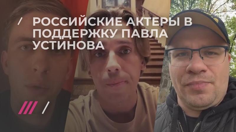 ЯМы Павел Устинов. Российские актеры записывают видеообращения в поддержку осужденного коллеги