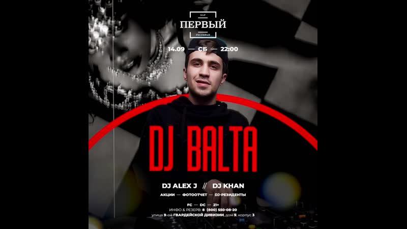 14 09 DJ BALTA @ Бар Первый