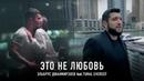 Эльбрус Джанмирзоев feat. Tural Everest - Это не любовь | Премьера клипа