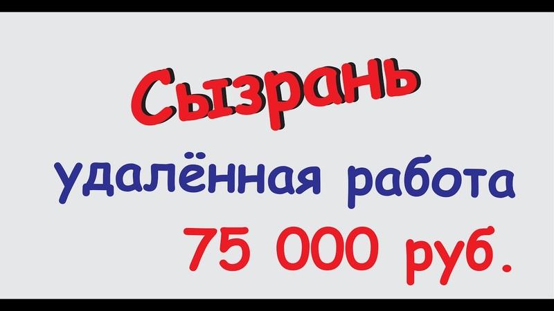 Вакансия и работа менеджером в Сызрани - срочно 75000 руб