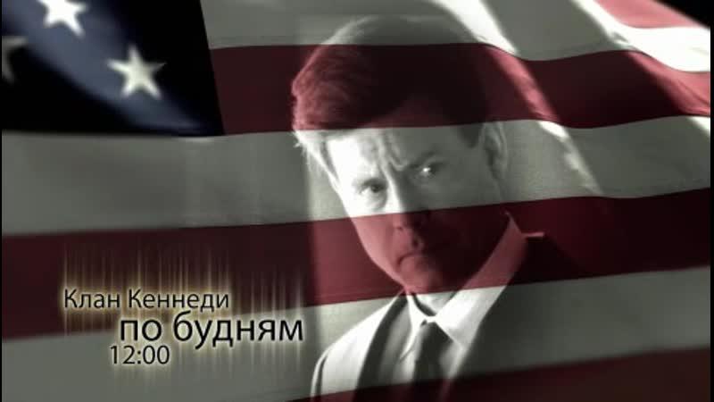 Смотрите на ТНВ Клан Кеннеди по будням