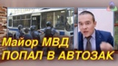 Нейромир-ТВ / - Игорь БОЩЕНКО и Иван КУЛЬНЕВ / - МВД в рядах НАРОДА