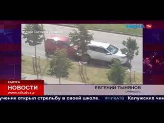 Калужанин подставил под удар свою машину, чтобы остановить другую, в которой была девушка без сознания