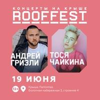Тося Чайкина и Андрей Гризли | 19 июня (Москва)