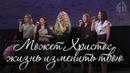 Может Христос жизнь изменить твою женская вокальная группа