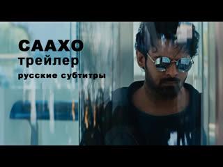 Saaho trailer (telugu) русские субтитры