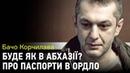 Масова паспортизація: Бачо Корчилава порівнює рішення Путіна з грузинським досвідом