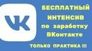Бесплатный мастер класс по заработку ВКонтакте