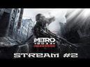 Прохождение Metro 2033 Redux 2 (PC) - Меж двух огней