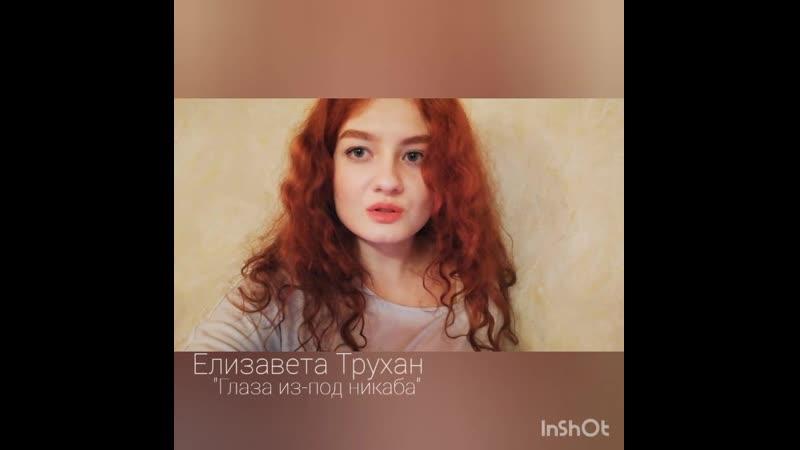 Трухан Елизавета - обращение к участникам презентации РИФМОГРАДа