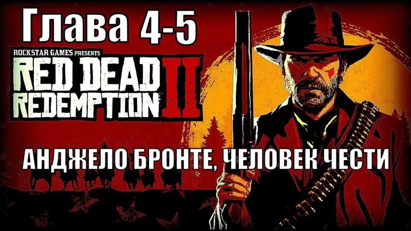 Red dead redemption 2 PS4 прохождение от первого лица ГЛАВА4 5 Анджело Бронете человек чести