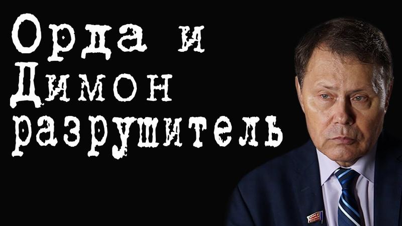 Орда и Димон разрушитель НиколайАрефьев