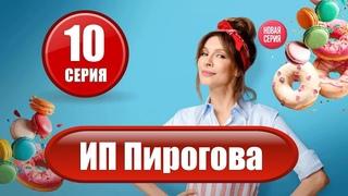 ИП Пирогова 10 серия - новые сериалы 2019