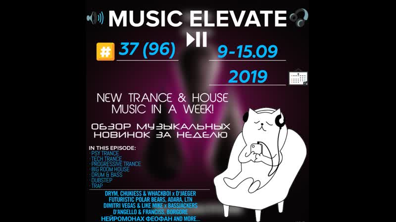 Music Elevate №37 (96) 9-15.09.2019 (Bigroom Psy Progressive Tech Trance, Big Room, Drum Bass, Dubstep, Trap)