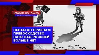 Пентагон признал: Превосходства НАТО над Россией больше нет (Руслан Осташко)
