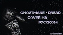GHOSTEMANE D R EAD COVER НА РУССКОМ feat Chris Mironov