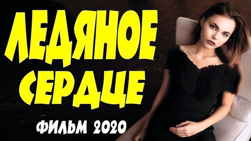 ЛУЧШИЙ ЛЮБОВНЫЙ ФИЛЬМ ЛЕДЯНОЕ СЕРДЦЕ @ Русские мелодрамы 2020 новинки HD 1080P смотреть онлайн без регистрации