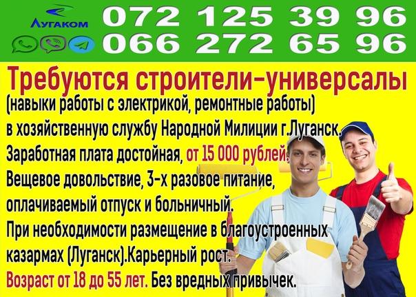 удалённая работа вакансии луганск