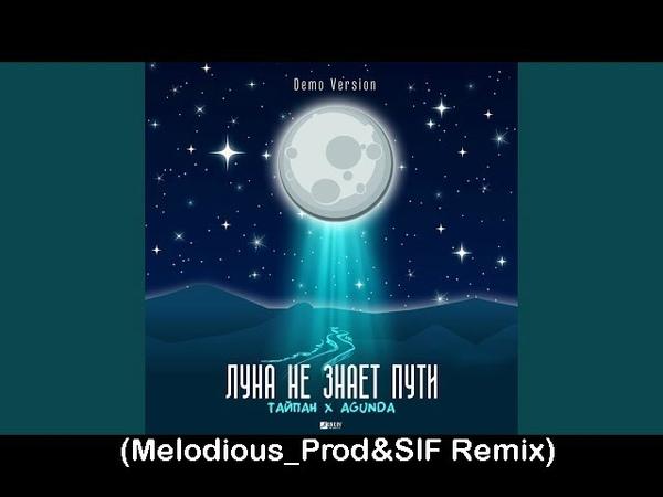 Тайпан Agunda Луна не знает пути Melodious Prod SIF Remix