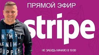 Live - Трансляция 25 августа   Чем так хороша платежная система Stripe   Реклама магазина Shopify