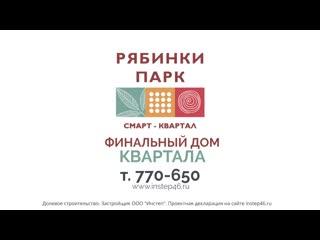 """Финальный дом в смарт-квартале """"Рябинки Парк"""""""