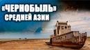 Чернобыль Средней Азии Аральское море
