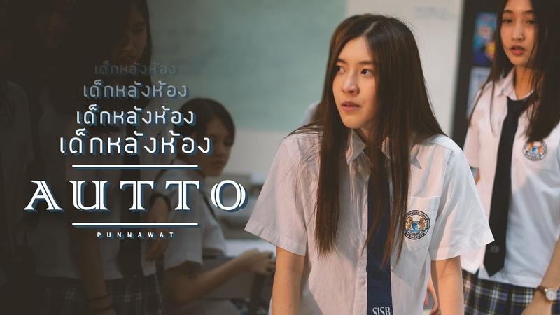 เด็กหลังห้อง - Autto [ Official MV ]