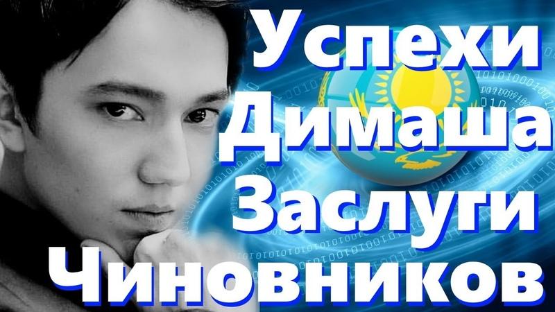Новости, чиновники присваивают успехи Казахстанских звезд, как Димаш Кудайберген или Ержан Максим