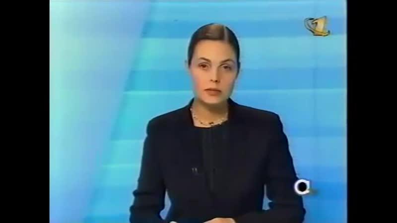 (staroetv.su) Время (ОРТ, 02.04.2000)