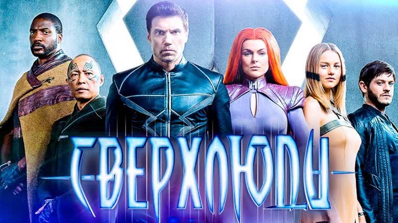 Нелюди Сверхлюди 1 сезон Русский трейлер