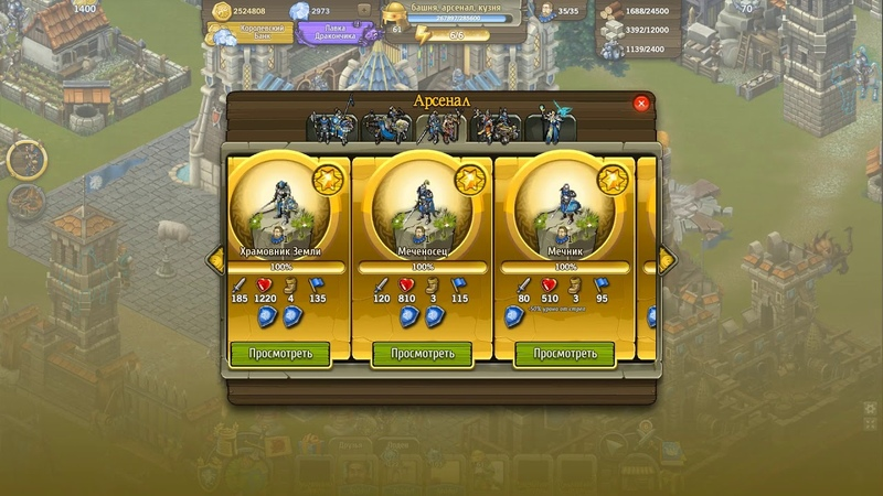 Рыцари: Битва героев - прокачка юнитов на 61 лвл