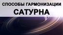 Лучшие способы гармонизации Сатурна Упайи для Сатурна Усиление Сатурна Шани дев