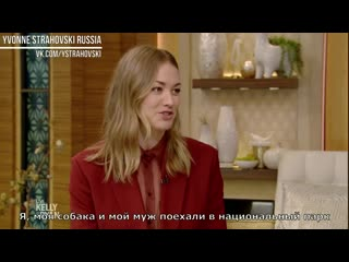 Ивонн Страховски на телешоу LIVE with Kelly and Ryan 2019 (Рус. Субтитры)