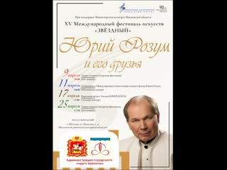 Открытие Гала-концерта XV Международного Фестиваля искусств Звёздный