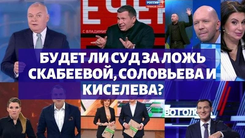 Будет ли суд за ложь Скабеевой Соловьева и Киселева Сергей Пашин