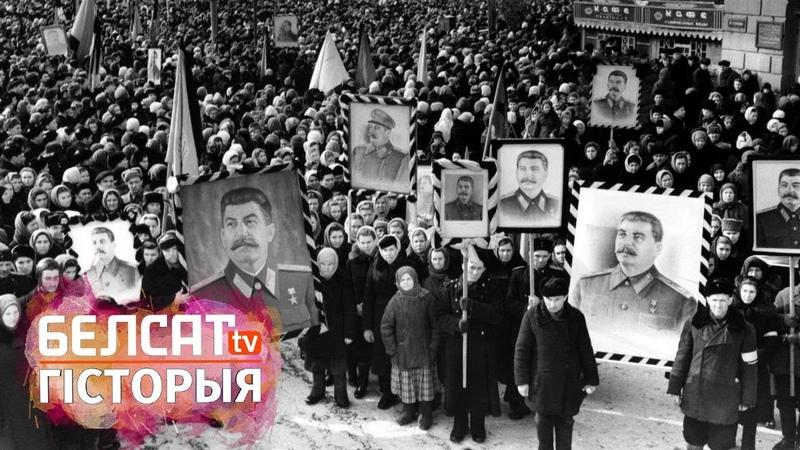 Сталін і Беларусь таямніцы архіваў | Сталин и Беларусь тайны архивов