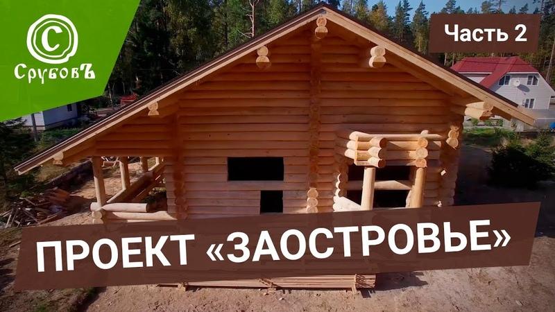 Строительство деревянного дома | СРУБ и КРЫША | Часть 2.