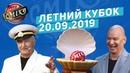Жемчужина у моря Летний Кубок Лиги Смеха Полный выпуск 20 09 2019
