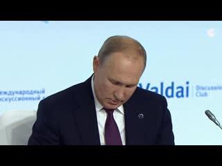 """Выступление Путина на заседании дискуссионного клуба """"Валдай"""""""