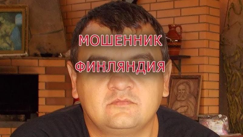 ОЛЕГ МИЛЬЧАКОВ СЕРГЕЕВИЧ МОШЕННИК ФИНЛЯНДИЯ