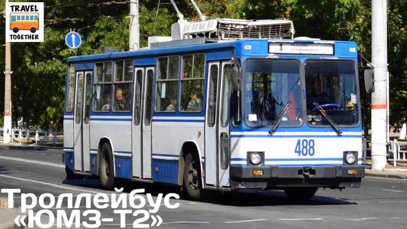 Троллейбус ЮМЗ Т2 Trolleybus UMZ T2