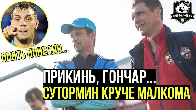 Зенит вынес ЦСКА за пять минут | Дзюба – балабол и нытик | Выиграй приз!