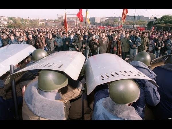 Расстрел Советских граждан и законной власти Октябрь 1993