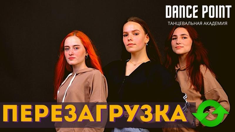 Танцевальная академия DANCE POINT ORIENTAL JOB GRAMATIK КОНТЕМП СОВРЕМЕННАЯ ХОРЕОГРАФИЯ