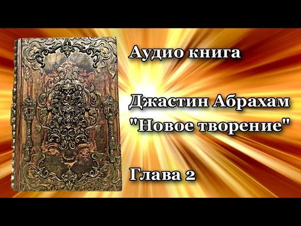 Джастин Абрахам Новое творение 2